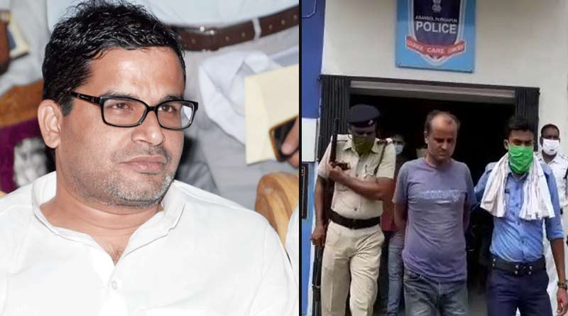 Man arrested from Kulti, Asansol for fraud in the name of Team PK