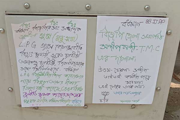In Purba Bardhaman, the party workers put up posters against the BJP leader