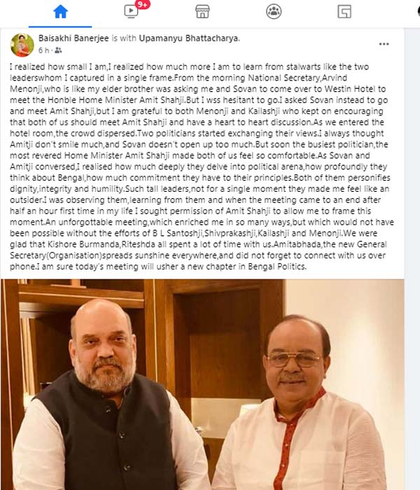 Former Kolkata mayor Sovan Chatterjee and Baishakhi Banerjee meets Amit Shah