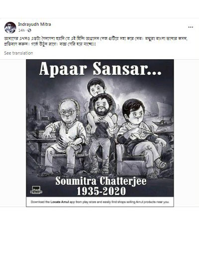 Amul advertisement on Soumitra Chaterjee sparks controversy