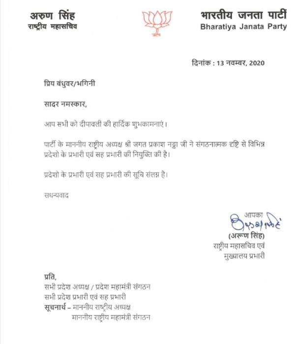 BJP leader's Arun Sing letter
