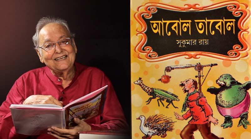 Bangla news of Sukumar Ray's Abol Tabol in Soumitra Chatterjee's voice, Here the teaser | Sangbad Pratidin