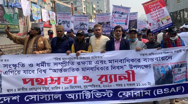 Bangla news: Protests in Bangladesh against China, Pakistan for persecution of minorities । Sangbad Pratidin