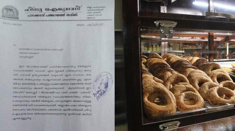 Bakery owner 'forced' to remove halal sticker in Kerala। Sangbad Pratidin