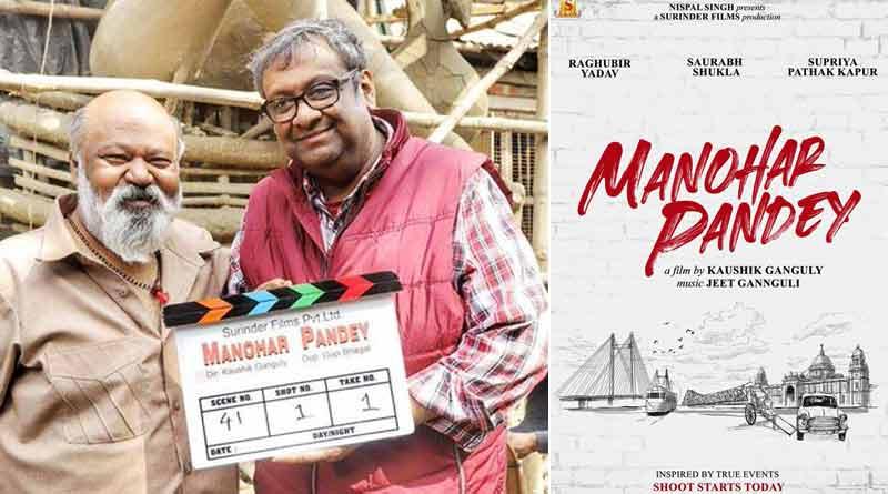 Kaushik Ganguly starts first hindi film Manohar Pandey's shooting, Saurabh Shukla, Supriya Pathak, Raghubir Yadav in cast list | Sangbad Pratidin