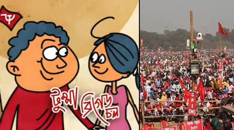 CPM starts campaign for Brigade with viral song 'Tumpa Sona' |SangbadPratidin