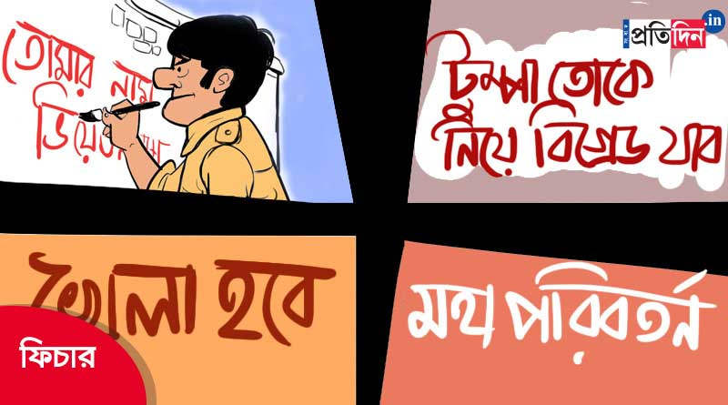 Bengals political culture reflected in slogan and songs | Sangbad Pratidin