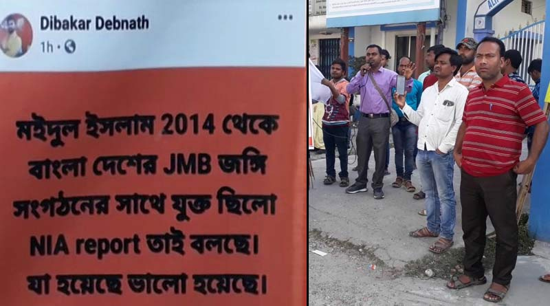 BJP IT cell criticised for mentioning DYFI worker Moidul Midya as JMB |SangbadPratidin