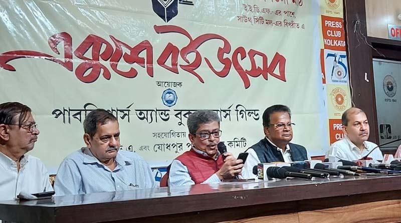 Ekushe Boi Utsab will be organised by Booksellers' and publishers' guild from February 21 |SangbadPratidin