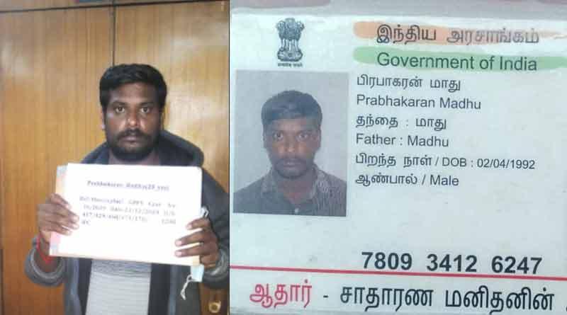 Man behind the fake job fraud, arrested by Rail Police   Sangbad Pratidin