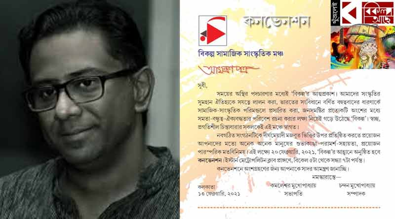 Director Kamaleshwar Mukherjee Launches New Forum ' BIkolpo' | Sangbad Pratidin