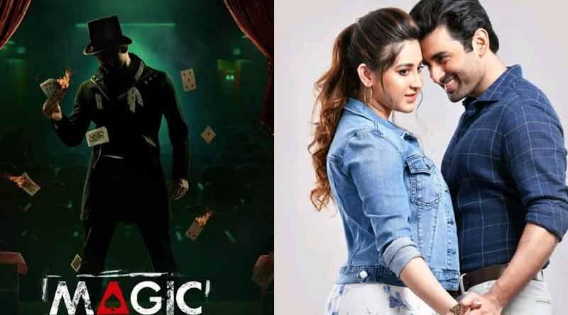 Bengali Movie 'Magic' review: How is Ankush Hazra, Oindrila Sen starred film, know here | Sangbad Pratidin