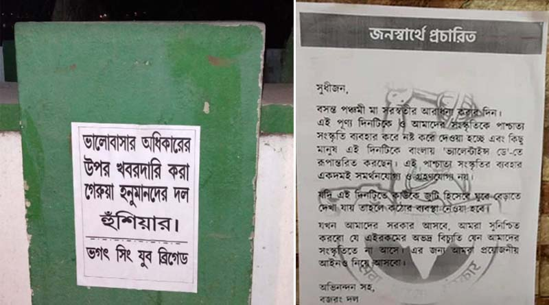 Now poster warning Bajrang Dal appears at Uttarpara   Sangbad Pratidin