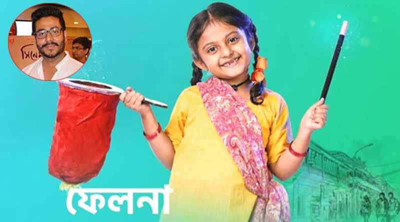 Raj Chakborty new serial 'Felna' to go on air from March 1 | Sangbad Pratidin