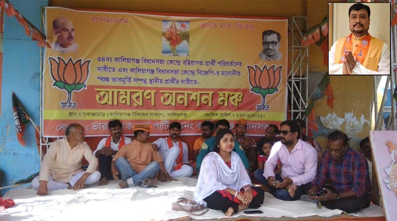 WB Assembly Poll: some members of BJP wants to change candidate of Kaliaganj in North Dinajpur | Sangbad Pratidin