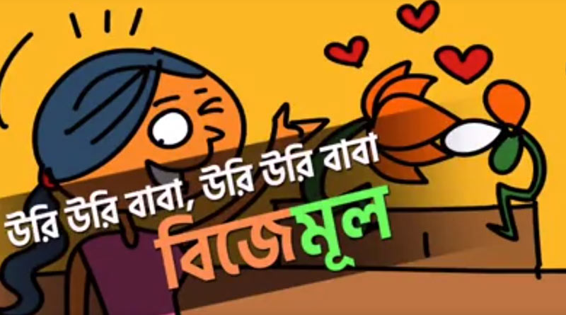 Left front makes new parody of Usha Utthup's rap song for campaign|Sangbad Pratidin
