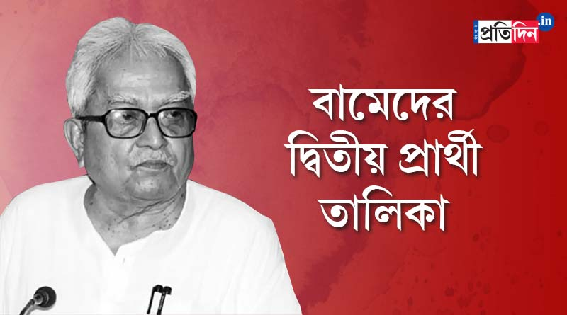 Left Front Candidate List 2021: CPIM, Cong, ISF alliance announces candidate list for WB Assembly Election 2021 | Sangbad Pratidin