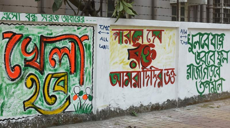 TMC Wall painting ahead of WB Assembly Election 2021 | Sangbad Pratidin Photo Gallery: News Photos, Viral Pictures, Trending Photos - Sangbad Pratidin