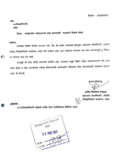 Maharashtra Govt Employee Seeks Permission to Reach Work on a Horse