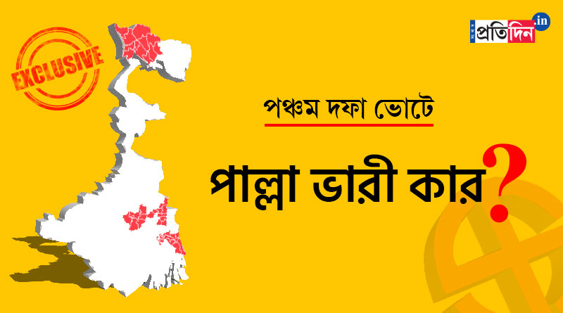 WB Assembly Polls 2021: here is how the political parties fare till fifth phase | Sangbad Pratidin