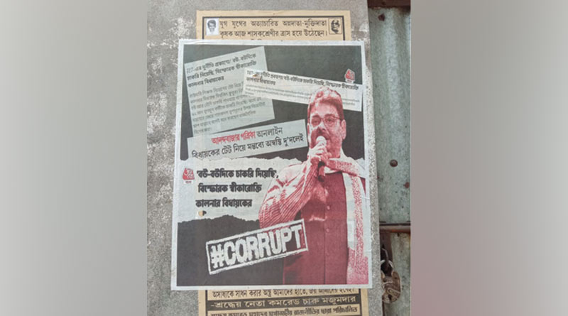 Posters in Kalna accussing BJP candidate Biswajit Kundu on his TET scam |Sangbad Pratidin