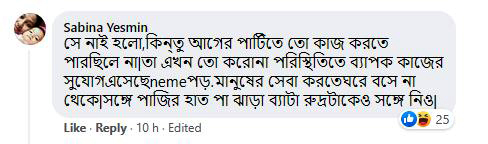 WB Election 2021: Kharagpur Sadar's BJP Candidate Hiraan trolled after FB post about BJP win