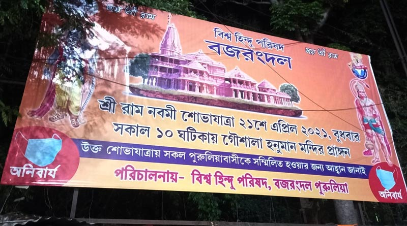 Ram Navami 2021: there will be no road show in Purulia | Sangbad Pratidin