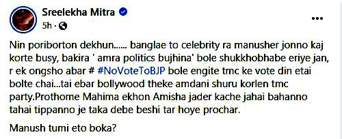 WB Election 2021: Sreelekha Mitra slams Bollywood celebs campaigning for Bengal polls