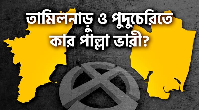 Exit Polls 2021: Who will rule Tamilnadu and Puduchury? | Sangbad Pratidin