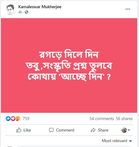 WB Election 2021: Parambrata Chatterjee, Ankush Hazra, Kamaleswar Mukherjee and other celeb reacted on Dilip Ghosh Controversial comment