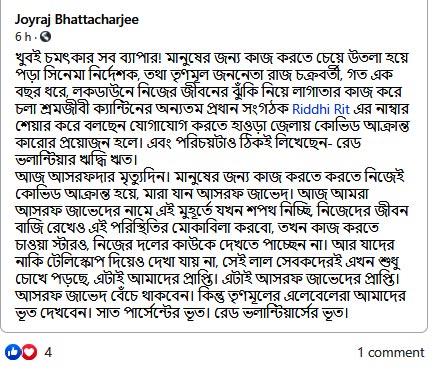 TMC candidate from Barrackpur Raj Chakraborty shares Left organization's post