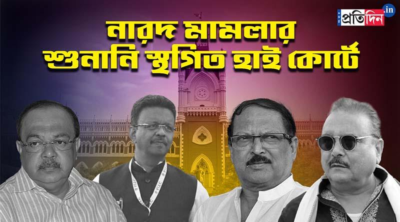 Narada case: No hearing at Calcutta HC today for unavoidable reason | Sangbad Pratidin