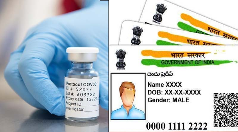 Govt clarifies is Aadhaar must for Corona vaccine or not| Sangbad Pratidin