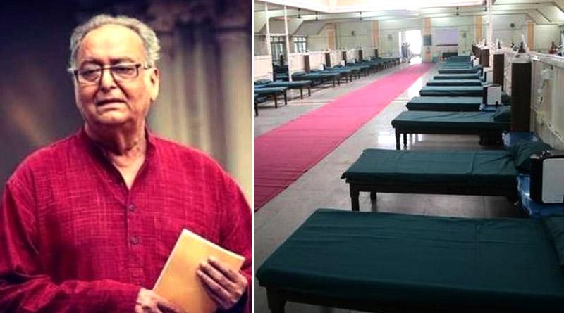 Corona hospital named after Tollywood actor Soumitra Chatterjee starts operation | Sangbad Pratidin
