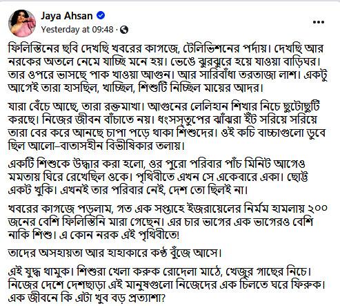 Jaya Ahsan Facebook post