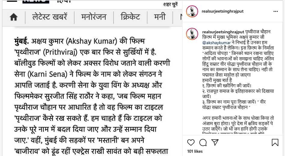 Karni Sena demanded title change for Akshay Kumar-starrer Prithviraj