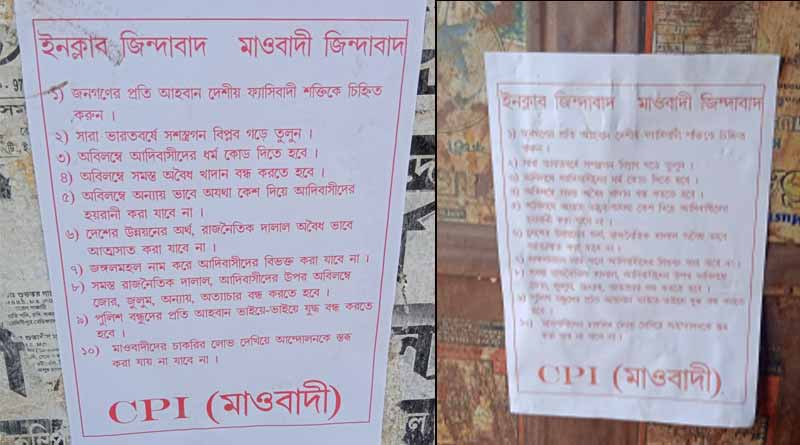 Mao posters in different places of Jungle Mahal just before Election Countind day | Sangbad Pratidin