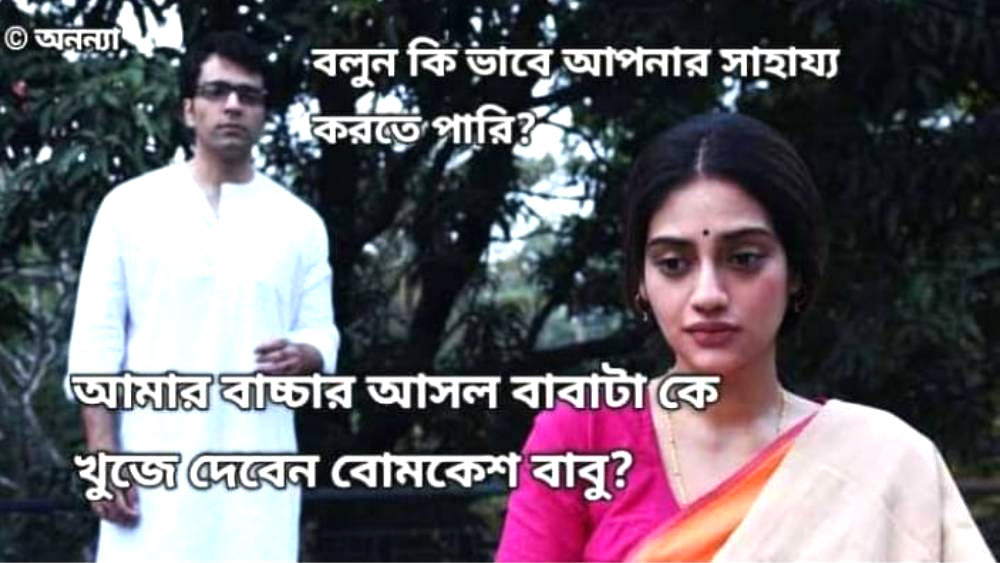 Nusrat Jahan and Abir Chatterjee picture used for trolling