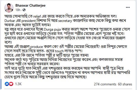Bhaswar-Chatterjee FB post