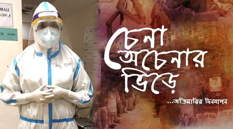 Kolkata based Doctors made animated short movie to tribute Covid warrior Nurses | Sangbad Pratidin