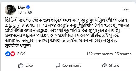 Dev Facebook post