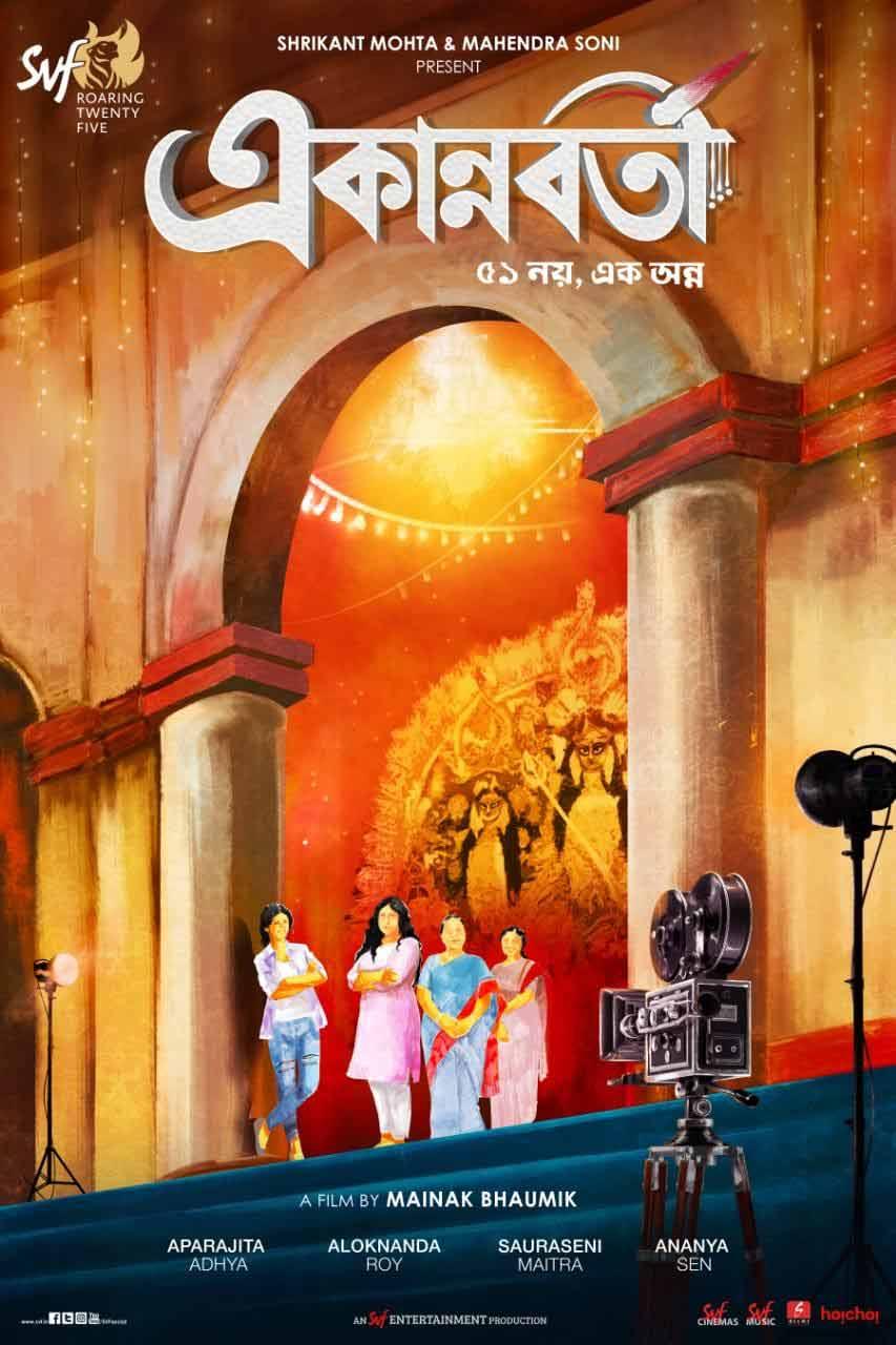 Ekannoborti Bengali Film