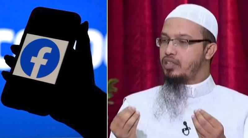 Bangladeshi cleric issues fatwa on Facebook's 'haha' emoji, calls it 'totally haram' for Muslims | Sangbad Pratidin