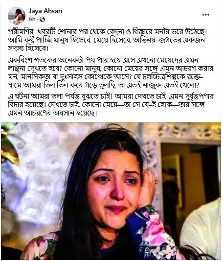 Here is how Jaya Ahsan reacted on Pori Moni issue