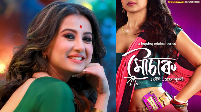 Monami Ghosh in Hoichoi original web series, see the teaser poster | Sangbad Pratidin