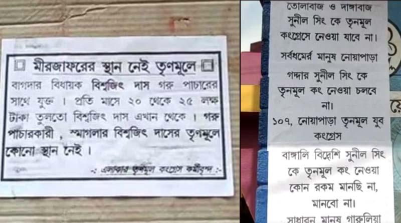 Posters against turncoat Biswajit Das, Sunil Singh in North 24 Pargana । Sangbad Pratidin