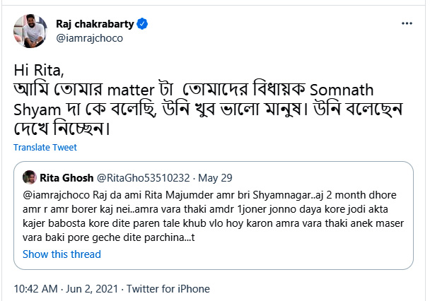 Raj Chkraborty gave help assurance to the Woman who asked for a job