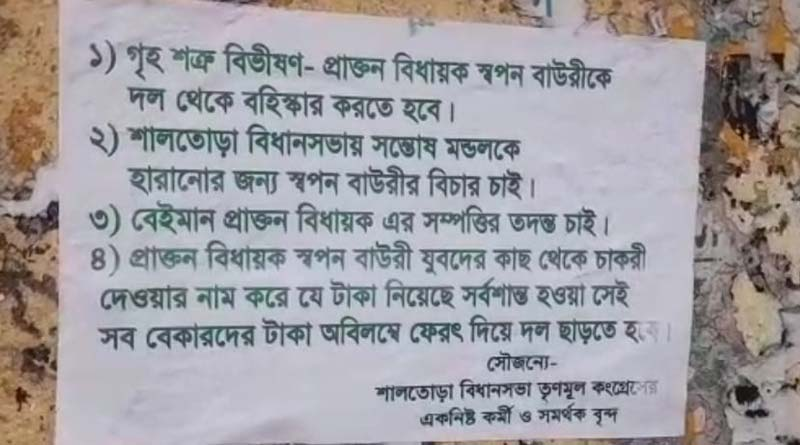 Posters against Trinamool Congress leaders appear at Bankura । Sangbad Pratidin