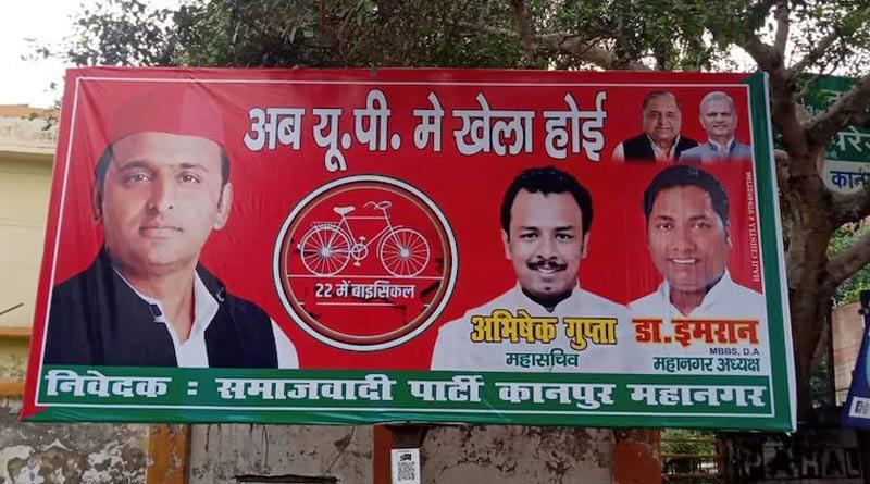After Khela Hobe success, Samajwadi Party leaders call for 'Khela Hoi' in 2022 UP elections | Sangbad Pratidin