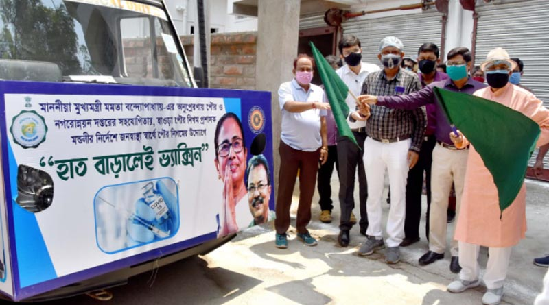 Howrah municipality launches vaccine drive for physically immobilized people | Sangbad Pratidin